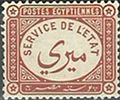 Official-Stamps-1893.jpg