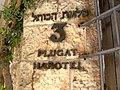 Old Jerusalem Plugat Hakotel 3.jpg