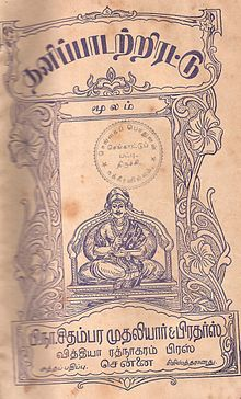 Old Source Book in Tamil, compiled individual poems.jpg
