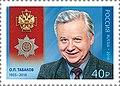 Oleg Tabakov 2019 stamp of Russia.jpg