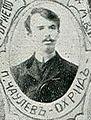 Petar Chaulev Ohrid IMARO.JPG