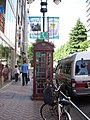 Phone box in Shibuya (555936439).jpg