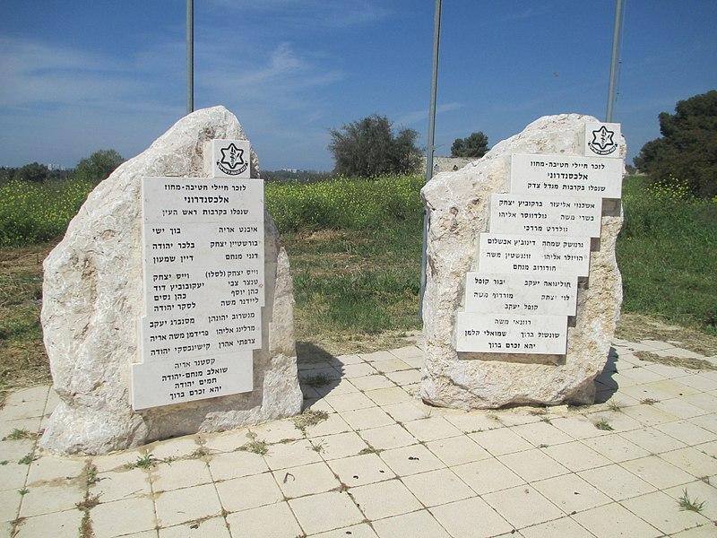 אנדרטת הזיכרון בתל אפק