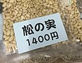 Pine nuts for sale in Tokyo area - March 11 2020.jpeg