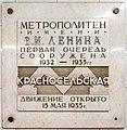 Plaque at Krasnoselskaya 1.jpg