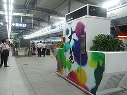 Platform of Da Fen Station.jpg