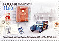Postage car Moskvitch 400-422 (Moscow Postamt 300 jubilee).jpg
