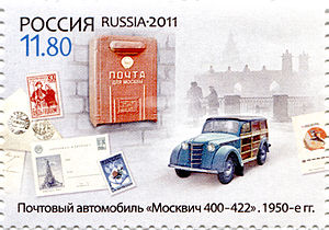 Moskvitch 400-420 - Postage car Moskvitch 400-422, 1950. The stamp of Russia, 2011
