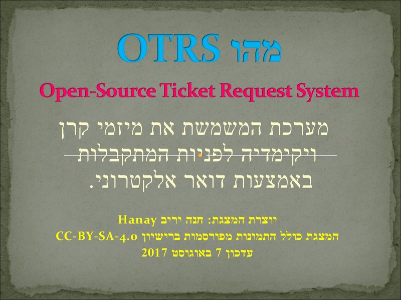 קובץ:Presentation tutorial on OTRS in Hebrew.pdf