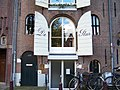Prinsengracht 536 door.JPG