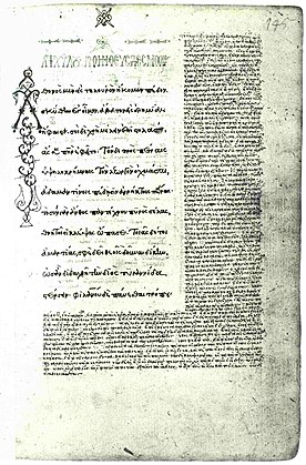 Begin tragedie Prometheus geboeid in manuscript Vienna, 15e eeuw