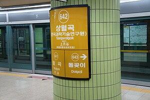 Sangwolgok Station - Image: Q490291 Sangwolgok A01