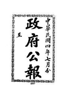 ROC1915-07-16--07-31政府公报1145--1160.pdf