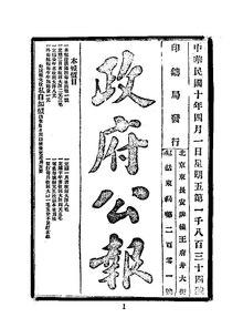 ROC1921-04-01--04-30政府公报1834--1862.pdf