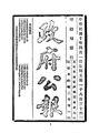 ROC1921-04-01--04-30政府公報1834--1862.pdf