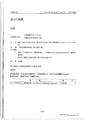 ROC2010-11-30毒品之分級及品項.pdf