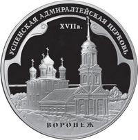 Города Воинской Славы 10 Рублей Журнал