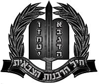 The Military Rabbinate Corps Emblem[1]
