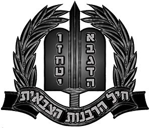 Military Rabbinate - Image: Rabbinate logo