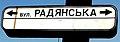 Radianska Title.jpg
