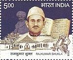 Raj Kumar Shukla 2018 stamp of India.jpg