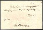Reval 1855-02-09 church letter.jpg