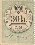 Revenue stamps of Austria-Hungary 30 Kreuzer C.M. Stempel-Marke.jpg