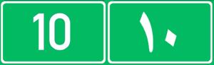 Highway 10 (Jordan) - Image: Road 10 IRQ