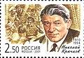 Russia-2001-stamp-Nikolai Kryuchkov.jpg