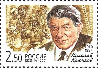Nikolai Kryuchkov - Image: Russia 2001 stamp Nikolai Kryuchkov