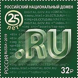 Russia stamp 2019 № 2463.jpg