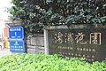 SZ 深圳 Shenzhen 南山 Nanshan 海濱花園 Seaview Garden name sign 興華路 Xinghua Road April 2017 IX1.jpg
