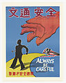 Safety Posters - NARA - 5730070.jpg
