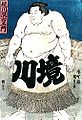 Sakaigawa Namiemon.JPG