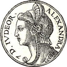 Саломея Александра.png