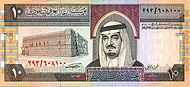 SaudiArabiaP23b-10Riyals-(1983)-donatedth f.jpg