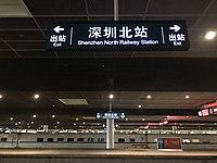 Shenzhen North Station Sign.jpg