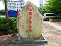 Sign Stone of Hsing Chung Carpark 20100327.jpg