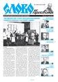 Slovo-39-2013.pdf