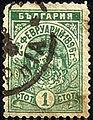 StampBulgaria1896Michel40.jpg