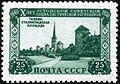 StampUSSR1950 1552.jpg