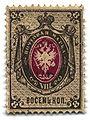 Stamp Russia 1875 8k.jpg