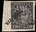 Stamp Soviet Union 1922 24d.jpg