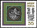 Stamp of India - 1980 - Colnect 364265 - Hedschra.jpeg