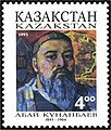 Stamp of Kazakhstan 083.jpg