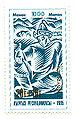 Stamp of Kyrgyzstan 065.jpg