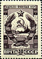Stamp of USSR. Karelo-Finnish SSR 1947.jpg
