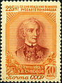 Stamp of USSR 1960.jpg