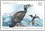 Stamp of Ukraine s450.jpg