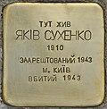 Stolperstein für Iakiv Sukhenko (Яків Сухенко) (Riwne).jpg